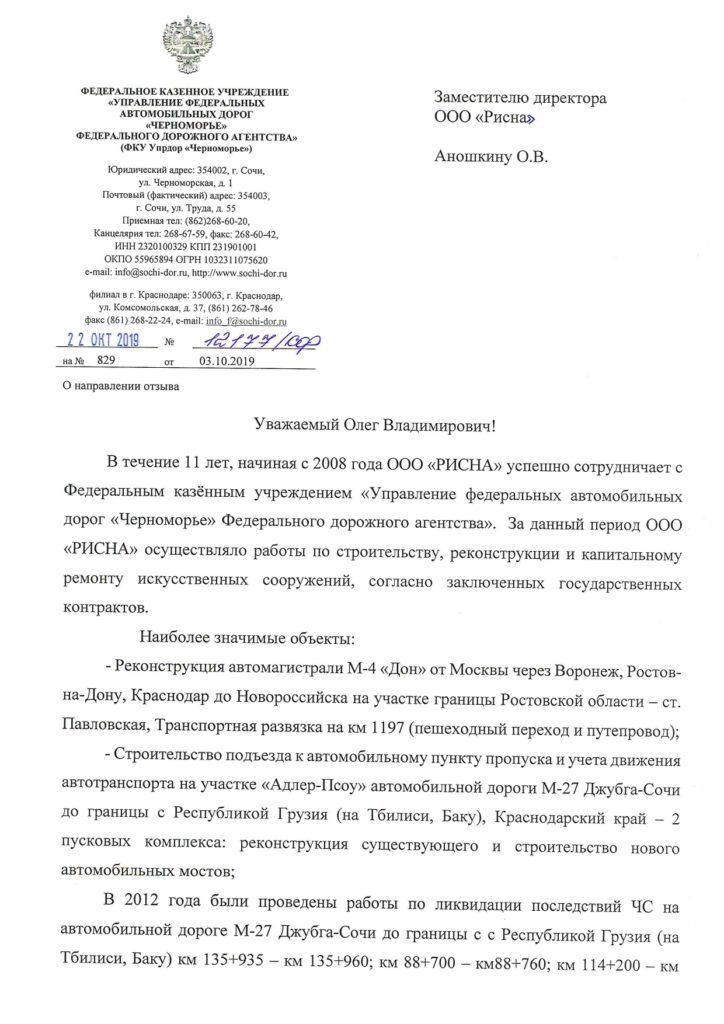 ФКУ УПРДОР Черноморье_1