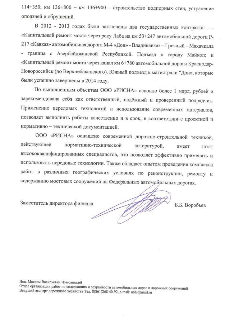 ФКУ УПРДОР Черноморье_2