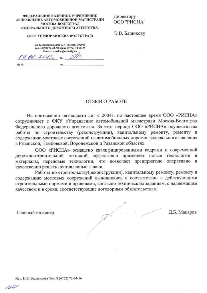 Отзыв 2019 ФКУ Упрдор Москва-Волгоград